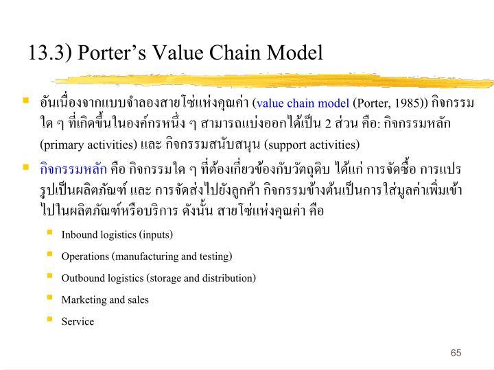 13.3) Porters Value Chain Model