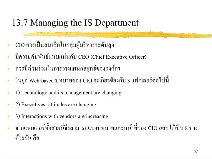 13.7 Managing the IS Department