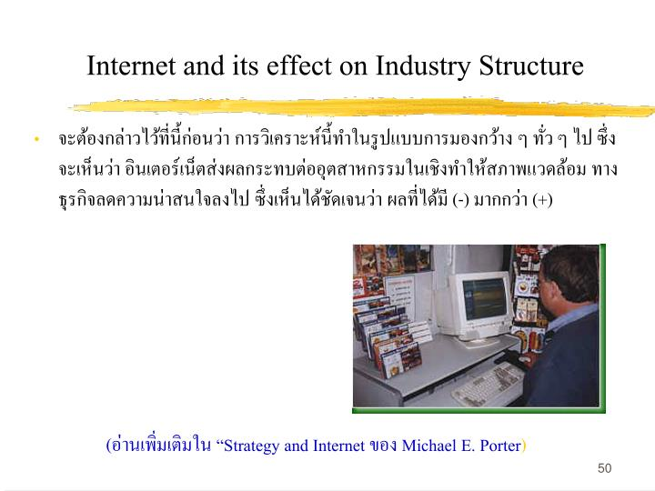 Internet and its effect on Industry Structure