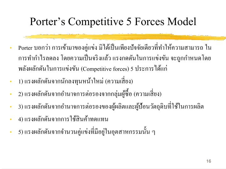 Porters Competitive 5 Forces Model