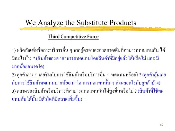 We Analyze the Substitute Products