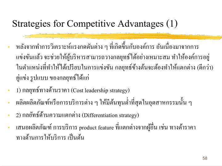 Strategies for Competitive Advantages (1)