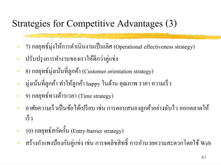 Strategies for Competitive Advantages (3)