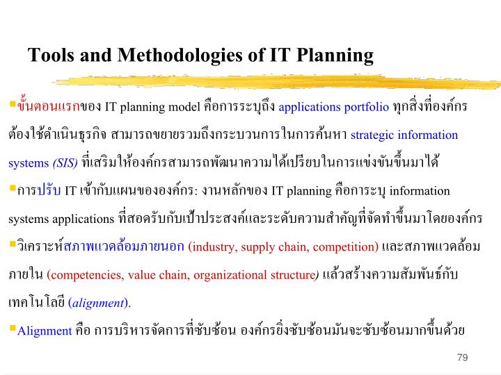 Tools and Methodologies of IT Planning