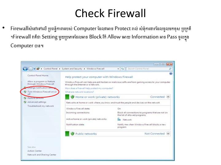 Check Firewall