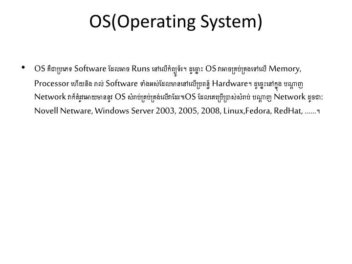 OS(Operating System)