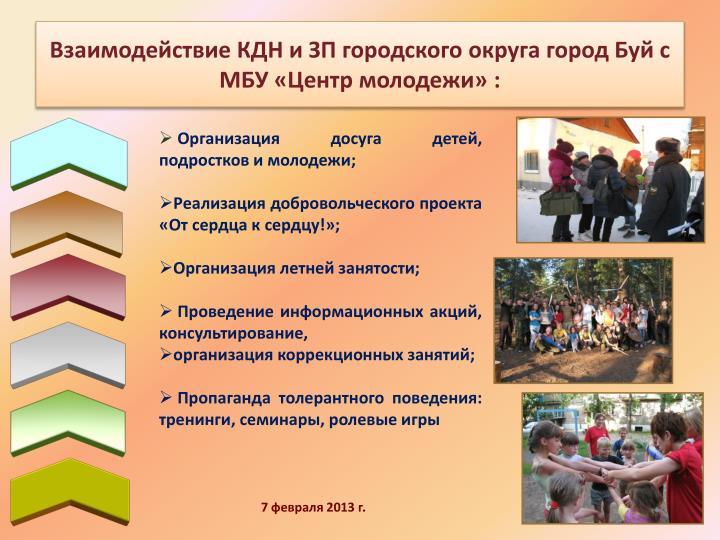 Взаимодействие КДН и ЗП городского округа город Буй с