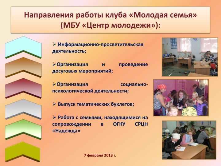 Направления работы клуба «Молодая семья»