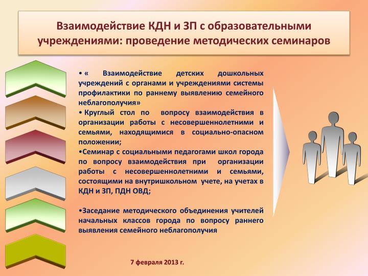 Взаимодействие КДН и ЗП с образовательными учреждениями: проведение методических семинаров