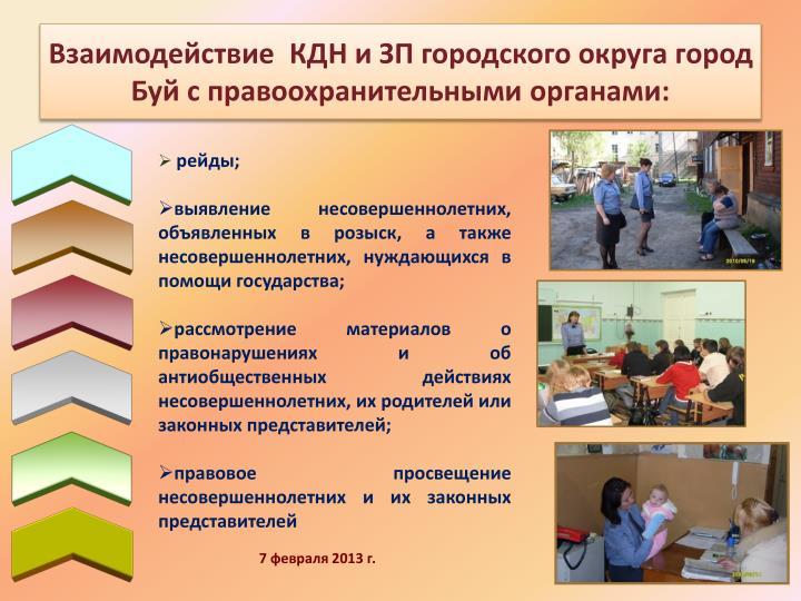 Взаимодействие  КДН и ЗП городского округа город Буй с правоохранительными органами: