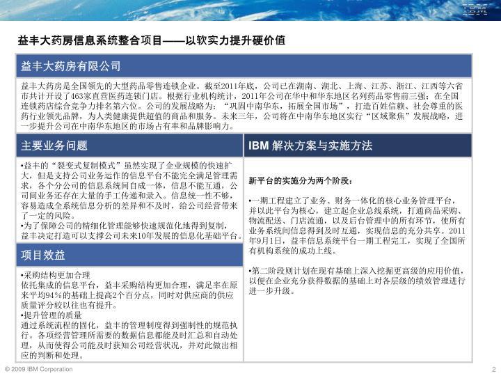 益丰大药房信息系统整合项目