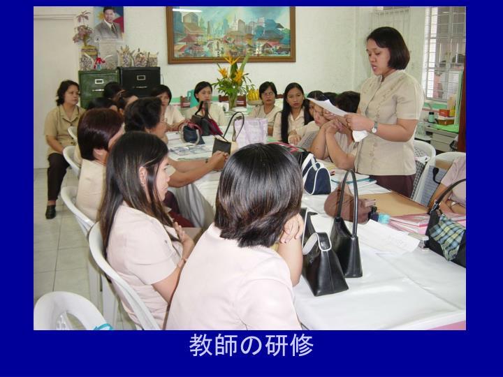 教師の研修