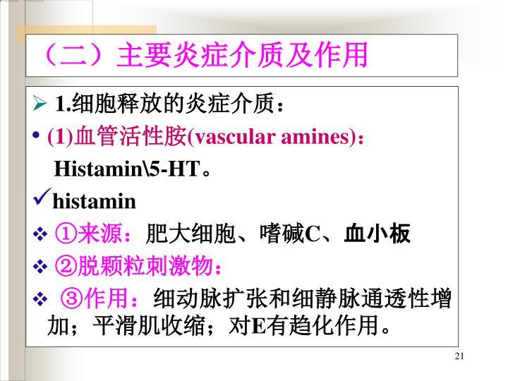 (二)主要炎症介质及作用