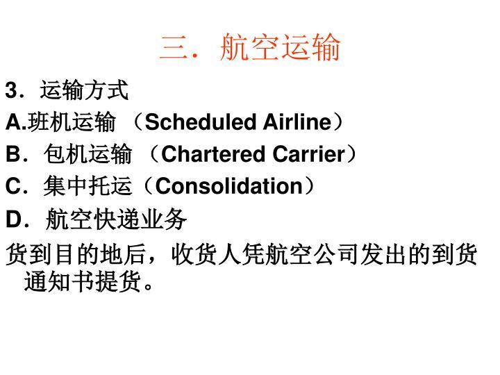 三.航空运输