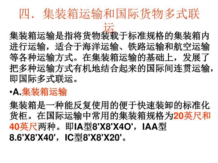 四.集装箱运输和国际货物多式联运