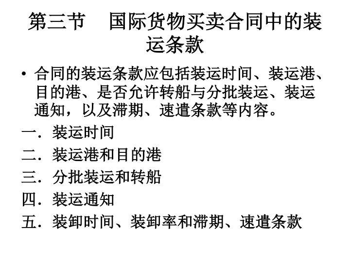 第三节    国际货物买卖合同中的装运条款