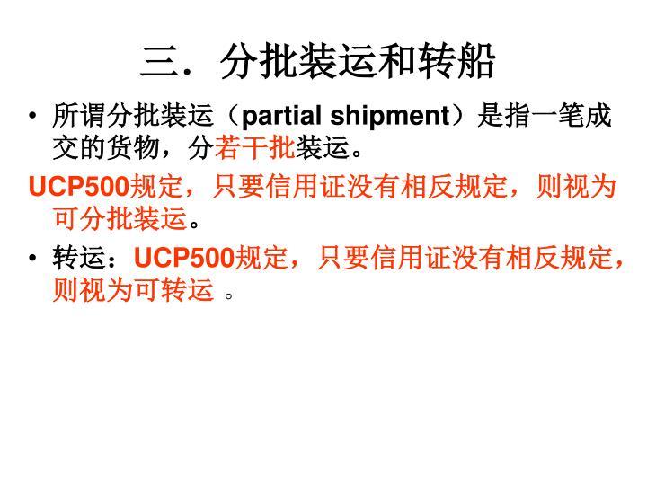 三.分批装运和转船