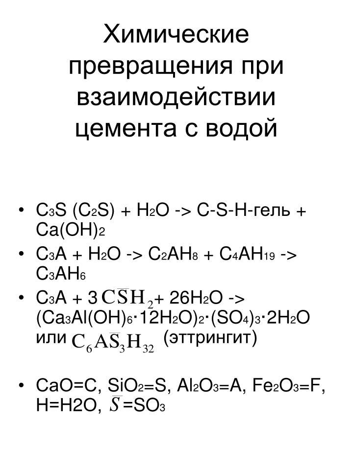 Химические превращения при взаимодействии цемента с водой