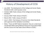 history of development of ccss