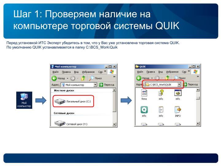Шаг 1: Проверяем наличие на компьютере торговой системы