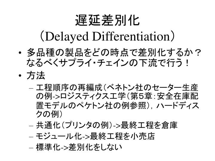 遅延差別化