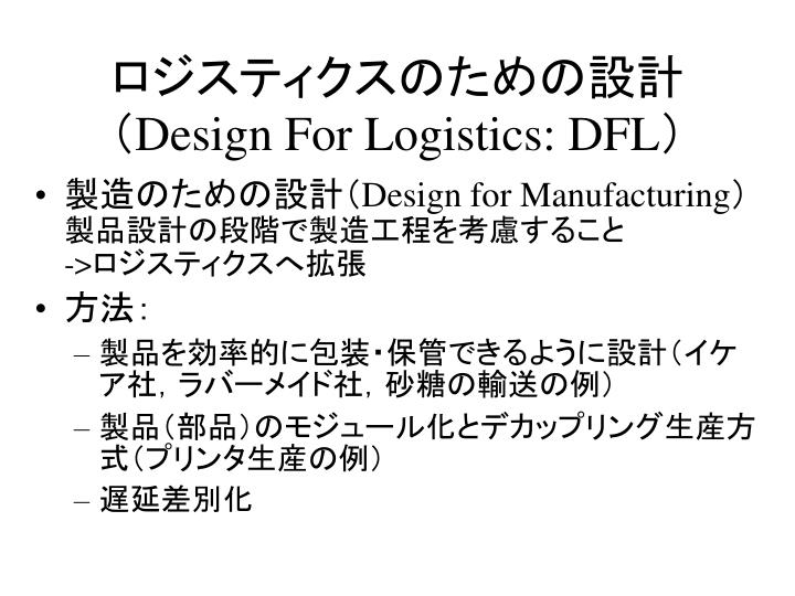 Design for logistics dfl
