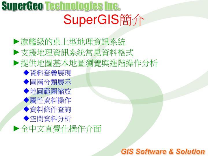 SuperGIS