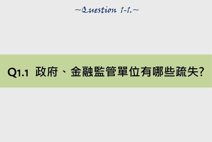 ~Question  1-1.~