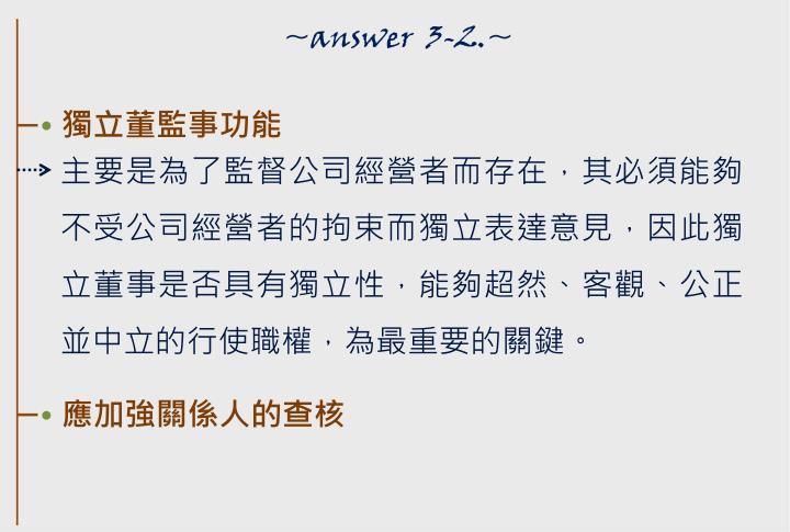 ~answer