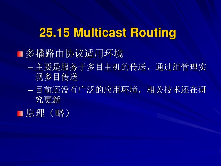 25.15 Multicast Routing
