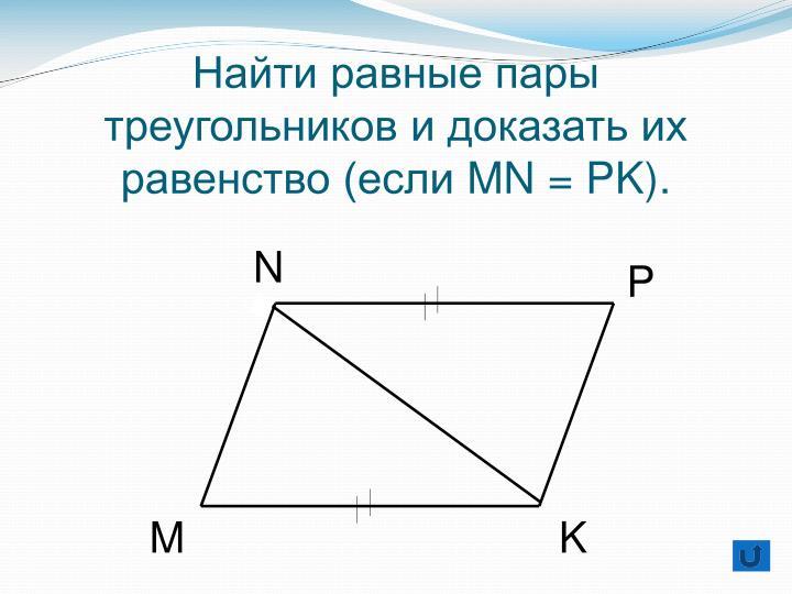 Найти равные пары треугольников и доказать их равенство (если