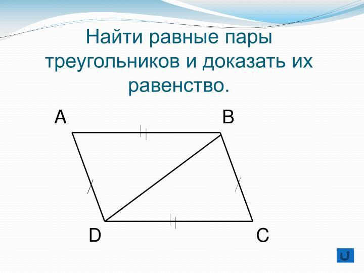 Найти равные пары треугольников и доказать их равенство.