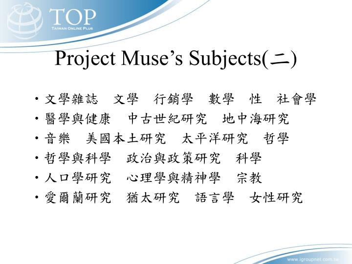 Project Muse's Subjects(