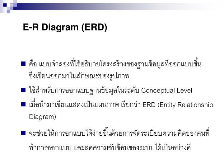 E-R Diagram (ERD)