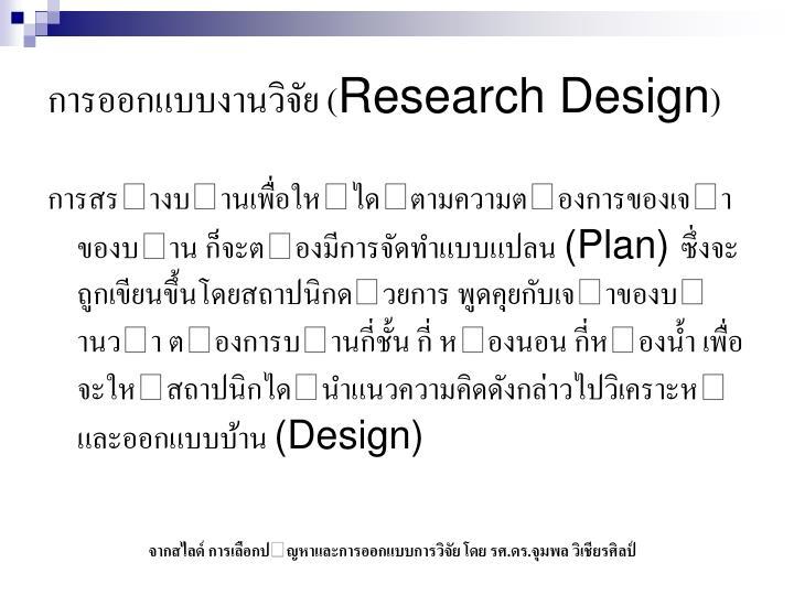 การออกแบบงานวิจัย (