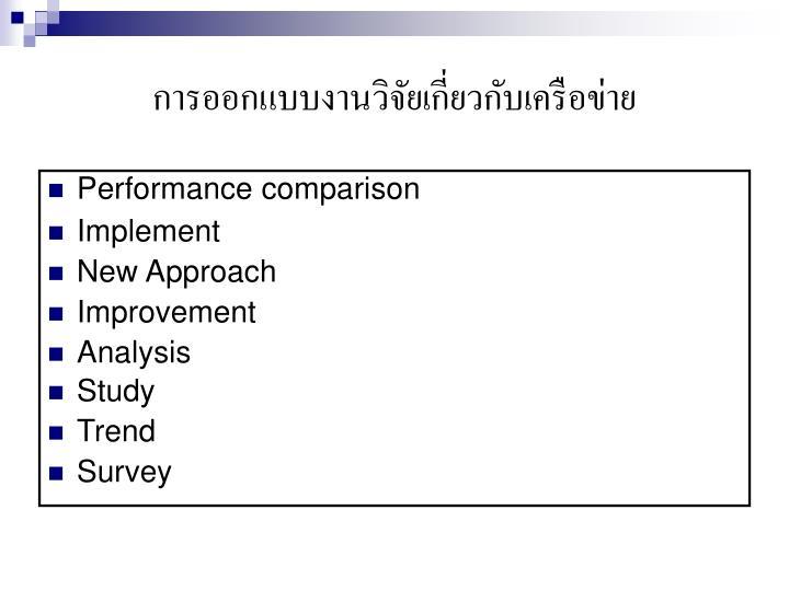 การออกแบบงานวิจัยเกี่ยวกับเครือข่าย