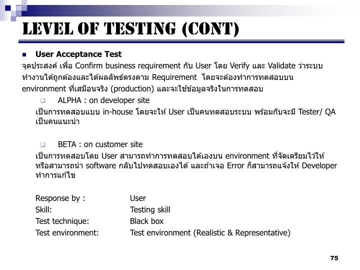 User Acceptance Test