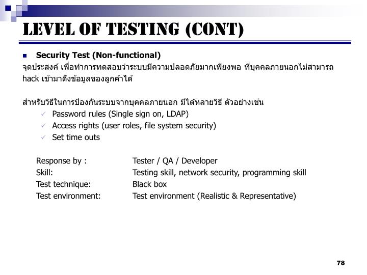 Security Test (Non-functional)