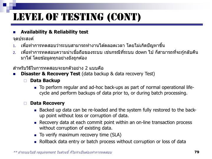 Availability & Reliability test