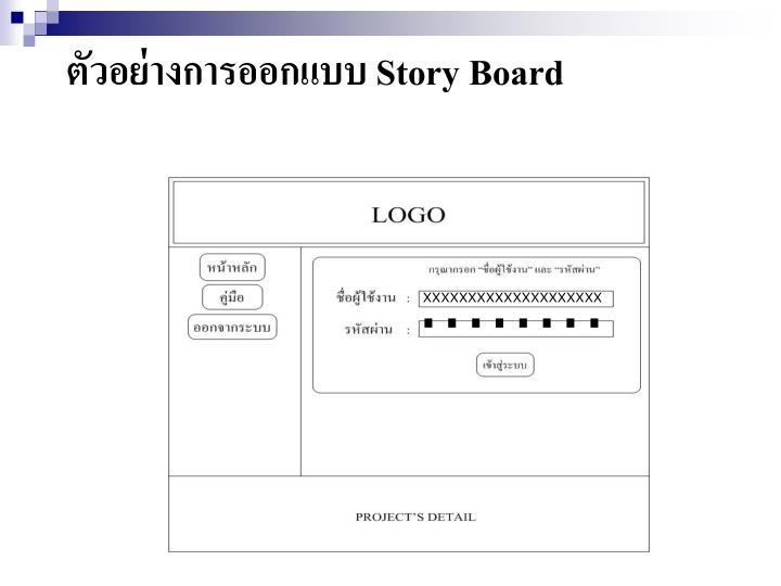 ตัวอย่างการออกแบบ