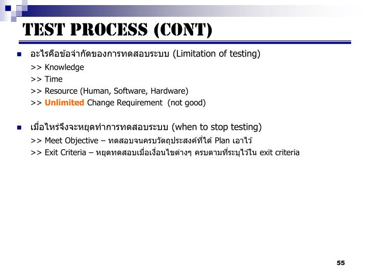 อะไรคือข้อจำกัดของการทดสอบระบบ (