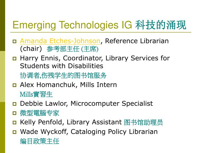 Emerging Technologies IG