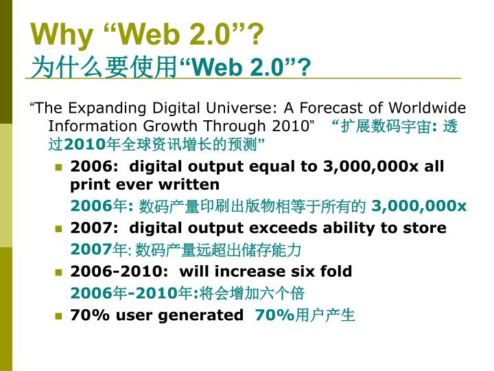 "Why ""Web 2.0""?"