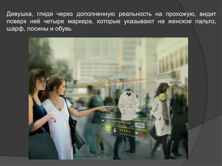 Девушка, глядя черездополненнуюреальность напрохожую, видит поверхнеё четыремаркера, которые указывают наженскоепальто, шарф, лосины иобувь