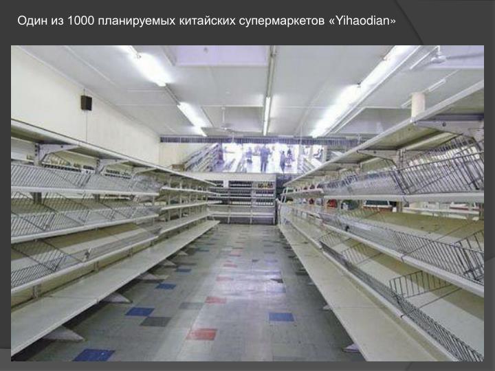 Один из 1000 планируемых китайских супермаркетов «