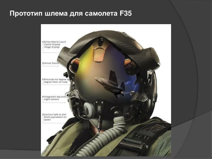 Прототип шлема для самолета