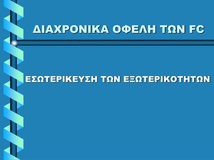 ΔΙΑΧΡΟΝΙΚΑ ΟΦΕΛΗ ΤΩΝ