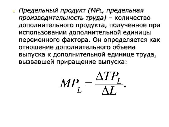 Предельный продукт (MP