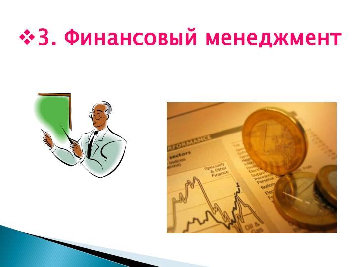 3. Финансовый менеджмент