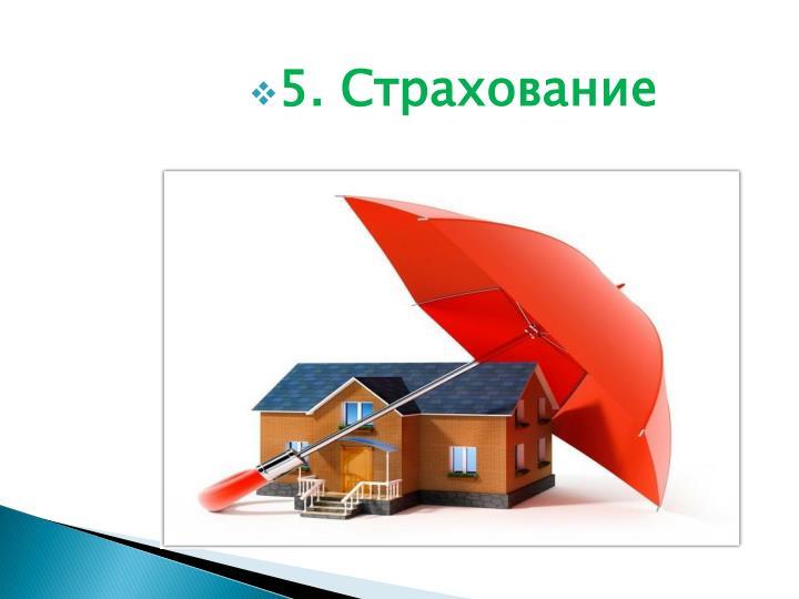5. Страхование